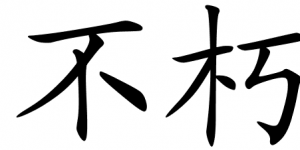 Chinese symbols for immortal; immortality